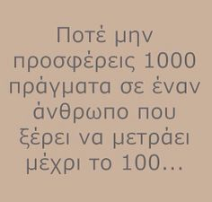 Quotes And Notes, Me Quotes, Life In Greek, Greek Quotes, Say Something, Great Words, True Words, Friends In Love, Food For Thought