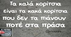 Find images and videos about funny, quotes and greek quotes on We Heart It - the app to get lost in what you love. Funny Greek Quotes, Greek Memes, Sarcastic Quotes, Funny Quotes, Life Quotes, Funny Memes, Greek Sayings, Favorite Quotes, Best Quotes