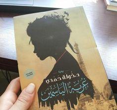 غربة الياسمين_د/خولة حمدى.. مما قرأت~اعجبنى