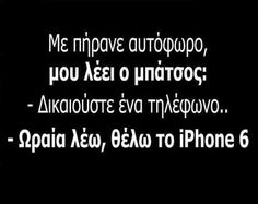 Funny Photo Memes, Funny Photos, Funny Images, Funny Greek Quotes, Funny Phrases, Just For Laughs, Laugh Out Loud, I Laughed, Best Quotes