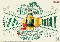 スッキリ爽快で、はじける炭酸が心地いい。 オトナのリンゴで、ちょっぴり楽しいひとときをはじめませんか。 #ハードシードル お酒は20歳になってから