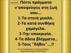 Advice Quotes, Greek Quotes, English Quotes, Note To Self, Food For Thought, Feel Good, Life Is Good, Philosophy, Literature