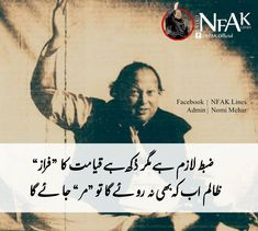 Urdu Quotes, Lyric Quotes, Lyrics, Nfak Lines, Nusrat Fateh Ali Khan, Lost Soul, Interesting Quotes, Deep Words, My Face Book