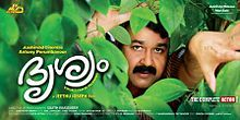 #Drishyam (English translation: Visual/The Sight) is a 2013 Indian Malayalam drama thriller film written and directed by Jeethu Joseph and starring Mohanlal and Meena in the lead roles. It also stars Ansiba Hassan, Baby Esther, Kalabhavan Shajon, Asha Sarath, Siddique, Roshan Basheer and Neeraj Madhav in other pivotal roles. Drishyam is the first Malayalam film to collect ₹50 crore (US$7.9 million).