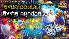 Add Friends, Line Friends, Joker Game, Sport Online, Fish, Activities, Twitter, Outdoor, Autos