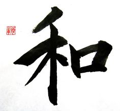 'Wa' (harmony, peace), Japanese calligraphy by unknown artist.