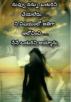 Sad Quotes, Love Quotes, I Miss You Messages, Love Failure, Heartbroken Quotes, Reality Quotes, Morals, Hair Designs, Telugu