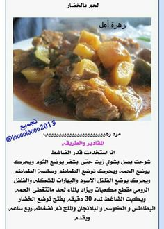 Pin By Jemy On Receipes Cooking Cooking Recipes For Dinner Recipes