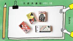 【文房具通信Vol.18】レトロマッチ箱の中身は、なんと付箋です! | 箱庭 haconiwa|女子クリエーターのためのライフスタイル作りマガジン