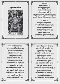 68 Best 'Hanuman Chalisa' images in 2019 | Hanuman chalisa