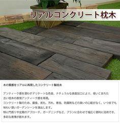【5本セット】 リアルコンクリート枕木 T45×W210×L400~420mm (約5.5kg×5本)