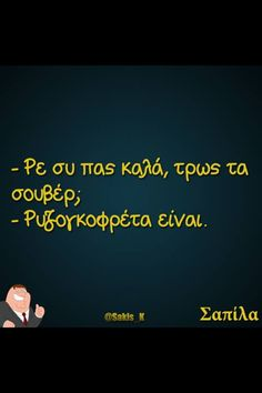 Best Quotes, Funny Quotes, Funny Statuses, Greek Quotes, Greeks, Just Kidding, Talk To Me, Laugh Out Loud, Philosophy