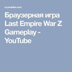 Браузерная игра Last Empire War Z Gameplay - YouTube
