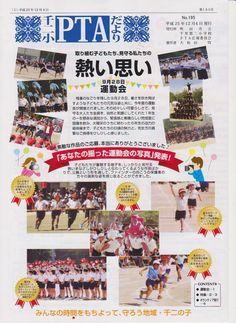千里第二小05 Kids Study, Editorial Design, Layout Design, Photo Wall, School, Children, Frame, Kids, Young Children