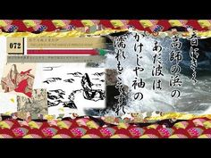 cocolo supplie ココロさぷり: 百人一首 100 verses by 100 poets #072