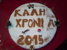 Βασιλοπιτα 2015