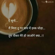 Sad Love Quotes, Best Quotes, Life Quotes, Heartache Quotes, Tea Wallpaper, Chai Quotes, Heart Touching Lines, Haha So True, Gulzar Quotes