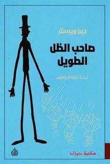 تحميل كتاب صاحب الظل الطويل Fiction Books Worth Reading Books Arabic Books