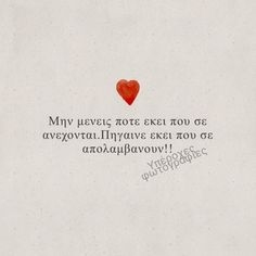 Greek Quotes, Posts, Thoughts, Messages, Ideas