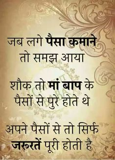Marathi Quotes, Gujarati Quotes, Hindi Quotes, Quotations, Qoutes, Inspirational Quotes In Hindi, Motivational Quotes For Life, Favorite Quotes, Best Quotes