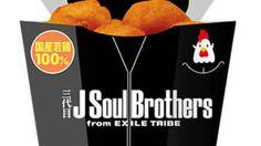 からあげクンに三代目 YAKINIKU味--三代目 J Soul Brothersとコラボしたうま辛しょうゆ味