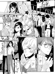 Manga Cute, Manga Anime, Naruto, Acting, Eye Candy, Novels, Wattpad, Seasons, Character Ideas