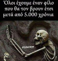 Εγώ χαχαχαχα!!! Greek Memes, Funny Memes, Jokes, Funny Clips, Lol, Sarcasm, Funny Pictures, Minions, Humor