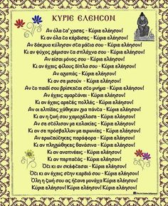 Orthodox Prayers, Orthodox Christianity, Prayer For Family, Big Words, Religious Images, Kirchen, Christian Faith, Bible Scriptures, Religion
