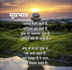 Good Morning Inspirational Quotes, Good Morning Quotes, Radha Krishna Quotes, Beautiful Morning, Good Morning Images, Hindi Quotes, Life Quotes, Quotes About Life, Gud Morning Images
