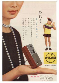 1959年ナショナル広告 ■ まわりの人がキョロキョロするほど・・・