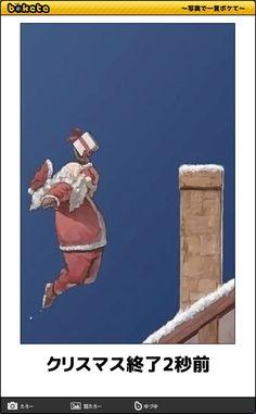 【子どもはちょっと閲覧注意】ブラックさたっぷりの「サンタのボケて」が爆笑必至12選