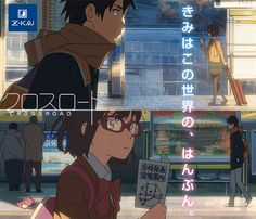 Z-Kai: Cross Road (2014) | Makoto Shinkai