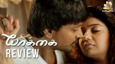 Yakkai Movie Review | Krishna, Swathi Reddy | Latest Tamil CinemaYakkai movie is a romantic thriller starring Krishna and Swathi directed by Kuzhandhai Velappan. Yakkai started well; however, the movie became boring... Check more at http://tamil.swengen.com/yakkai-movie-review-krishna-swathi-reddy-latest-tamil-cinema/