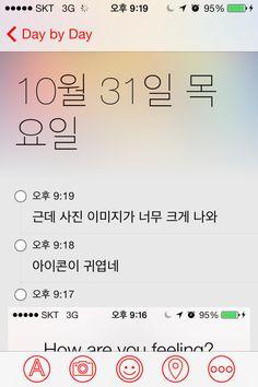 Journal_mobile app_타임라인처럼 기록이 보여짐