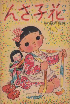 """Hanako"" cover, 1948 by Kawashima. S)"