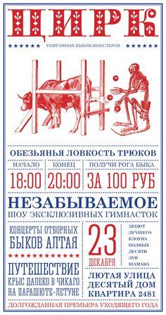 Картинки по запросу цирковая афиша