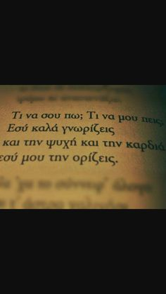 Crazy Love, Looking Back, No Worries, How Are You Feeling, Feelings, Sayings, Quotes, Crete, Dreams