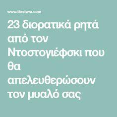 23διορατικά ρητά από τον Ντοστογιέφσκι που θα απελευθερώσουν τον μυαλό σας Unique Quotes, Making Life Easier, Wise Words, Positive Quotes, Quotations, Psychology, Cool Photos, Self, Wisdom