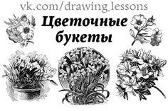 Фотографии Уроки рисования | 236 альбомов
