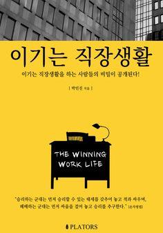 이기는 직장생활