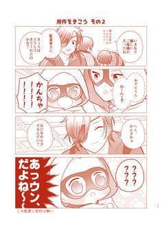 Touken Ranbu, Chibi, Manga, Comics, Twitter, Manga Anime, Manga Comics, Cartoons, Comic