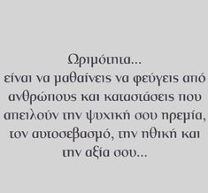 35 Ideas for quotes greek broken Happy Quotes, Best Quotes, Love Quotes, Funny Quotes, Quotes For Him, Quotes To Live By, Motivational Quotes, Inspirational Quotes, Adventure Quotes