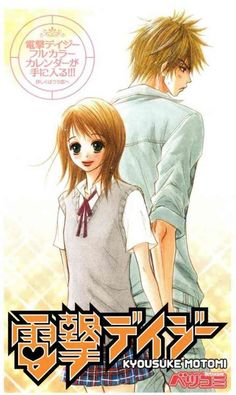 Teru and Kurosaki _Dengeki Daisy