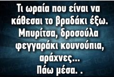 Sarcastic Quotes, Funny Quotes, Funny Images, Funny Pictures, Funny Greek, Stupid Funny Memes, Funny Stuff, Greek Quotes, Just Kidding