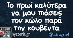 Greek Quotes, Out Loud, Sarcasm, Lol, Humor, Laughing, Funny Things, Humour