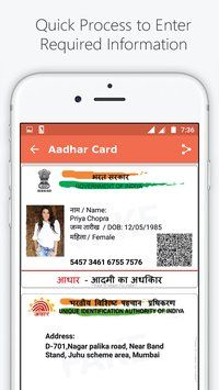 830846989e89bc4155f0d2df7992bd8e - How To Get A Soft Copy Of Aadhar Card