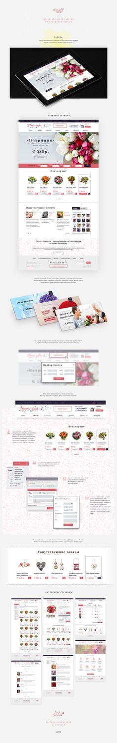 Сайт цветочного магазина Flowers Expert, Site © Uplab