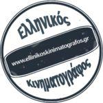 25 εξώφυλλα του περιοδικού, Ραδιοπρόγραμμα (1952 - 1955) | Ελληνικός κινηματογράφος Greek, Author, Cinema, Movies, Writers, Greece, Movie Theater