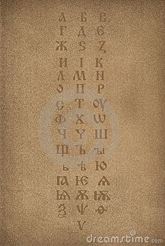 Old slavonic church alphabet on grunge background