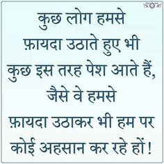 Quotes in punjabi for the selfish people - Bing images